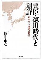 豊臣・徳川時代と朝鮮―戦争そして通信の時代へ―