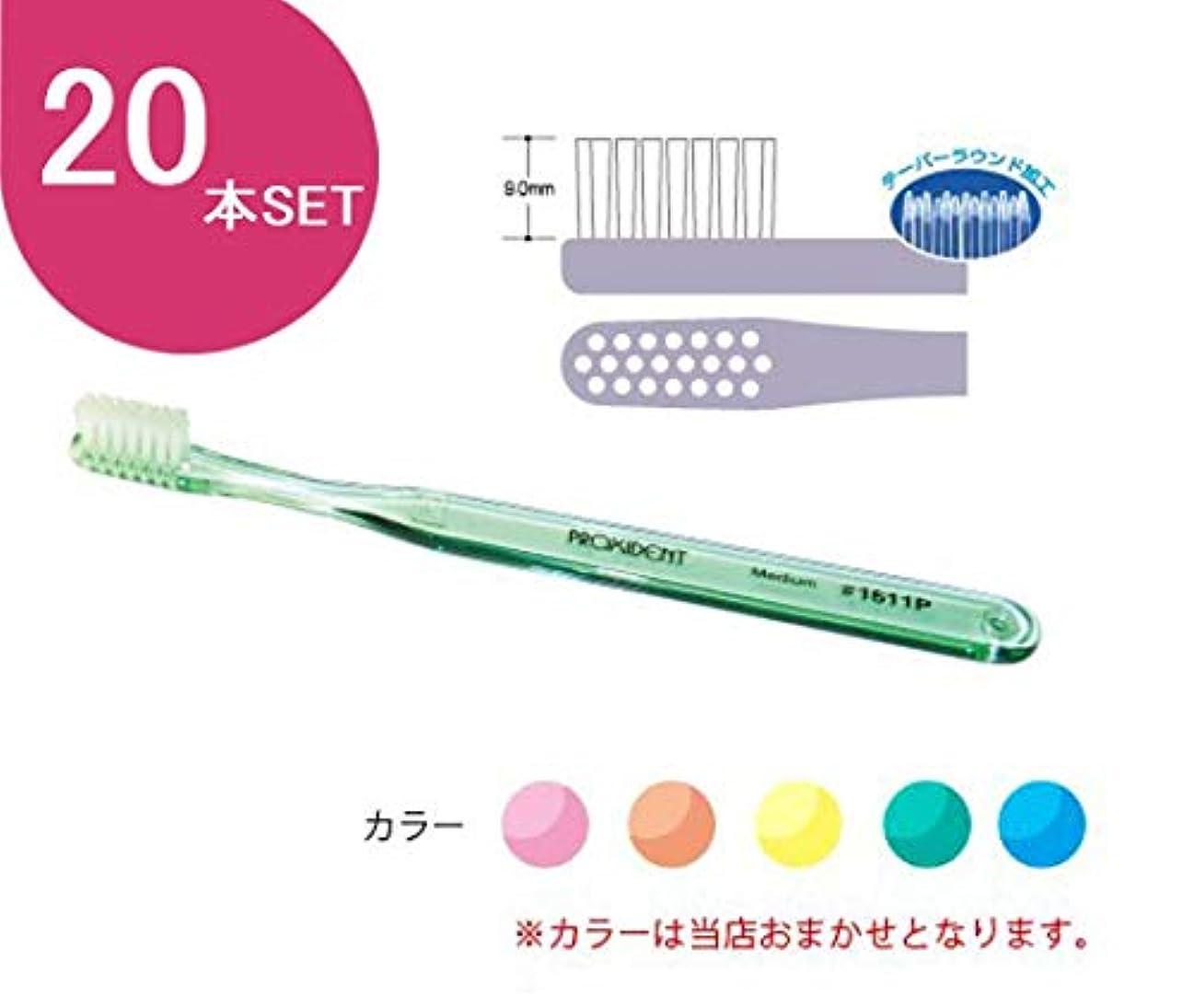 コンピューターバンジョー貢献プローデント プロキシデント #1611P 歯ブラシ 20本入