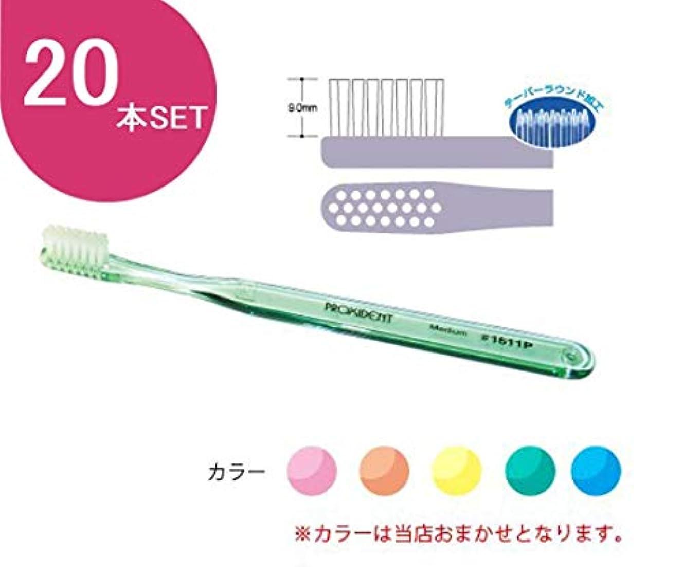荒涼としたマント消化プローデント プロキシデント #1611P 歯ブラシ 20本入