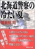 北海道警察の冷たい夏 (講談社文庫)