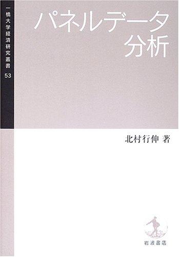 パネルデータ分析 (一橋大学経済研究叢書)の詳細を見る