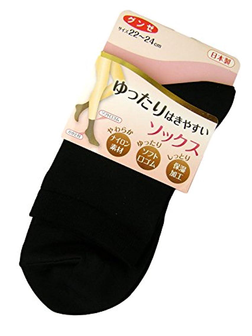 写真のエール電気的AR0212 ミセススニーカーソックス(婦人靴下) ゆったりはきやすい 22-24cm ブラック