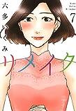 リメイク 7巻 (マッグガーデンコミックスEDENシリーズ)