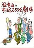 秋竜山のすってんころりん劇場 / 秋 竜山 のシリーズ情報を見る