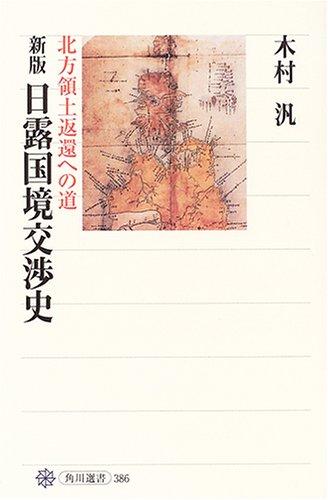 新版 日露国境交渉史 北方領土返還への道 (角川選書)の詳細を見る