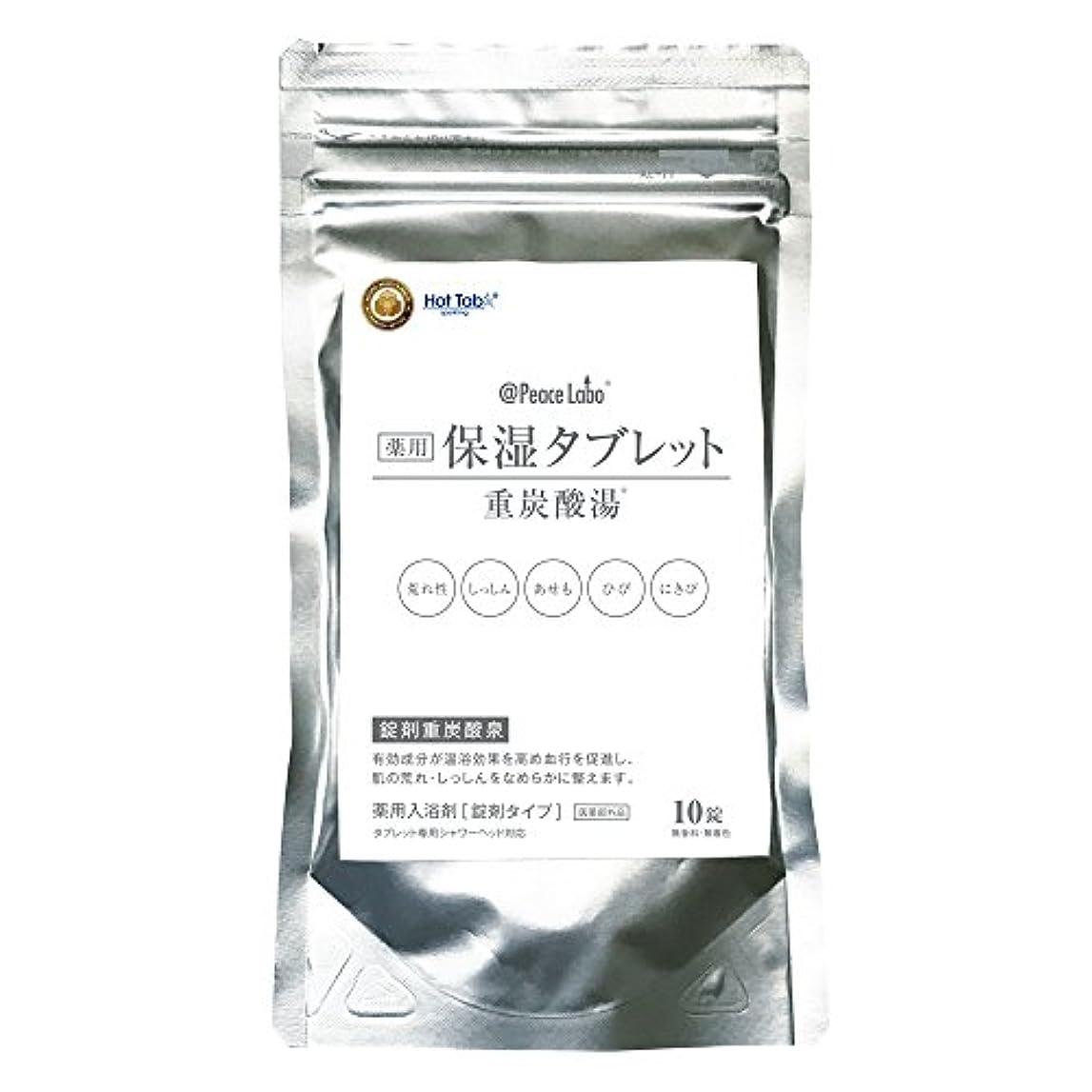 スキャン宴会皮@Peace Labo アットピースラボ 薬用保湿タブレット 重炭酸湯 10錠(スパークリング ホットタブ AT802)