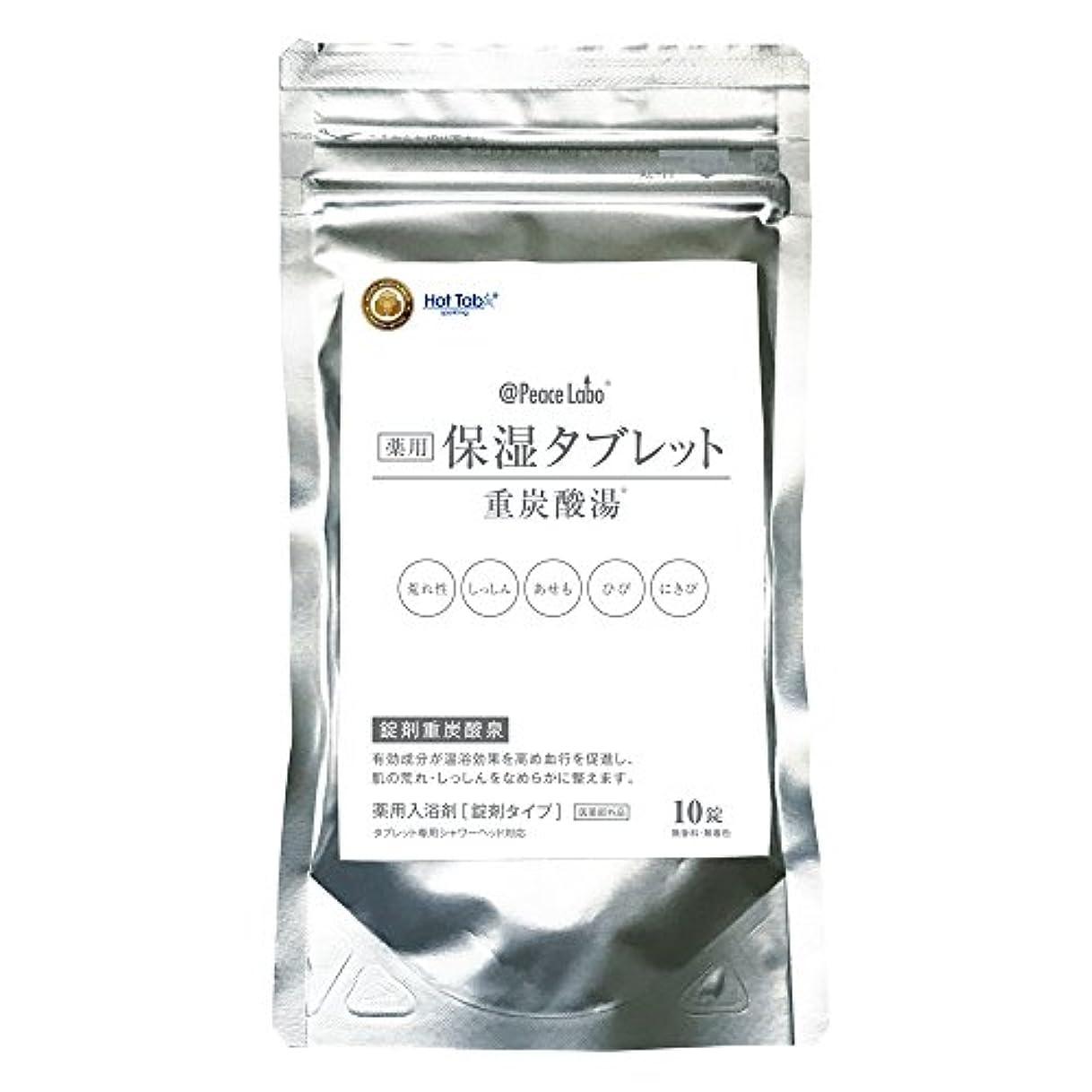 より首謀者植物の@Peace Labo アットピースラボ 薬用保湿タブレット 重炭酸湯 10錠(スパークリング ホットタブ AT802)