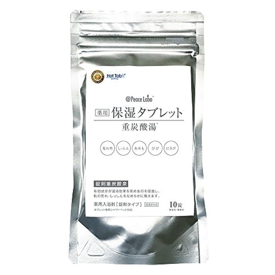 プライムゲートオンス@Peace Labo アットピースラボ 薬用保湿タブレット 重炭酸湯 10錠(スパークリング ホットタブ AT802)