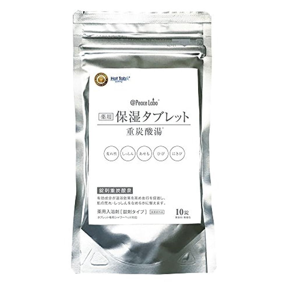 連隊瞑想的枠@Peace Labo アットピースラボ 薬用保湿タブレット 重炭酸湯 10錠(スパークリング ホットタブ AT802)
