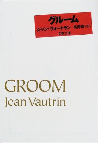 グルーム (文春文庫)