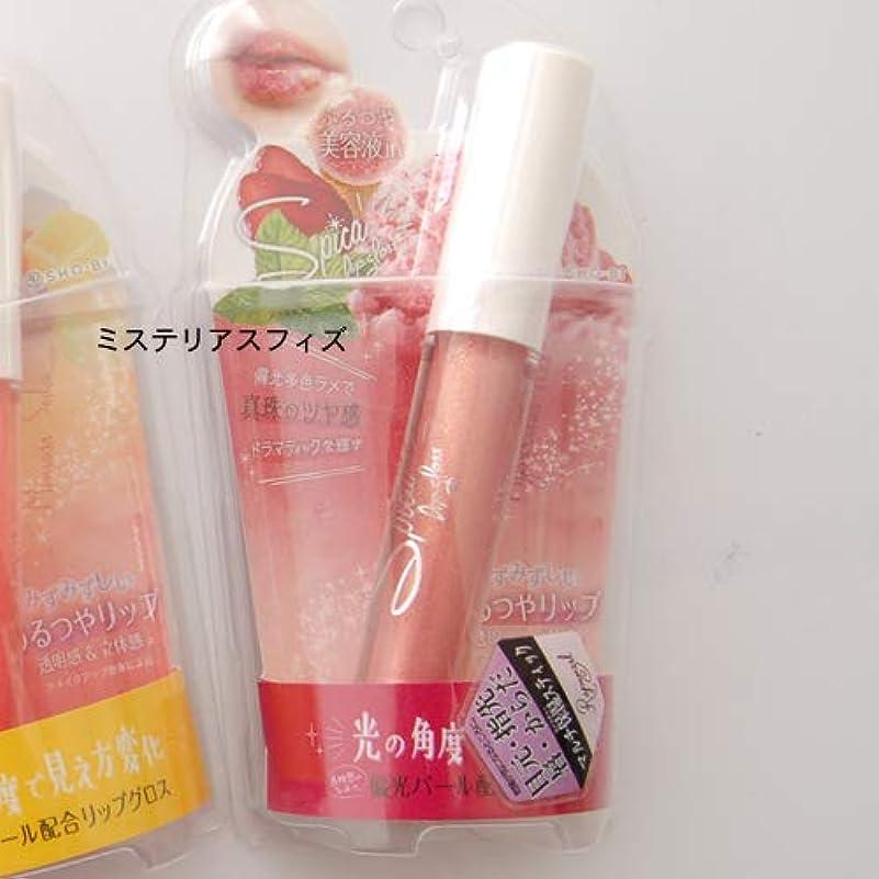 たくさんの重要な良いスピカリップグロス☆ぷるつや美容液 (ミステリアスフィズ)
