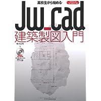 高校生から始めるJw_CAD建築製図入門 (エクスナレッジJw_cadシリーズ)