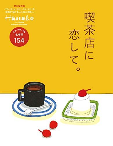 Hanako特別編集 喫茶店に恋して。(マガジンハウスムック)