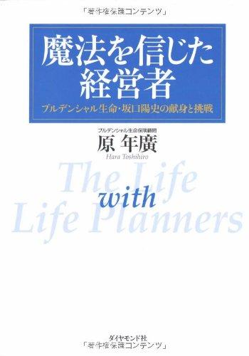 魔法を信じた経営者―プルデンシャル生命・坂口陽史の献身と挑戦の詳細を見る