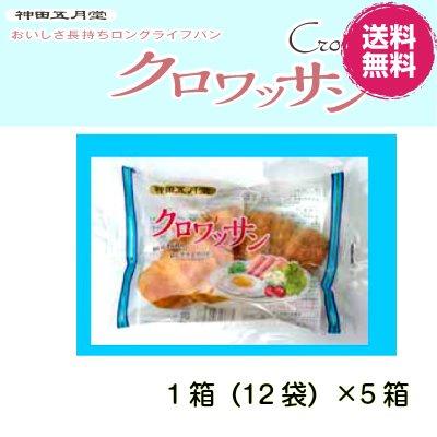 【お取り寄せ商品】 (株)神田五月堂 クロワッサン(プレーン) 5箱(60袋)
