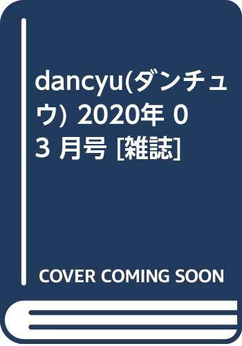 dancyu(ダンチュウ) 2020年 03 月号 [雑誌]