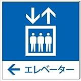 エレベーター 左矢印← プレート 看板 15cm×15cm