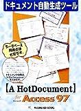 ドキュメント自動生成ツール【A HotDocument】 Microsoft for Access 97