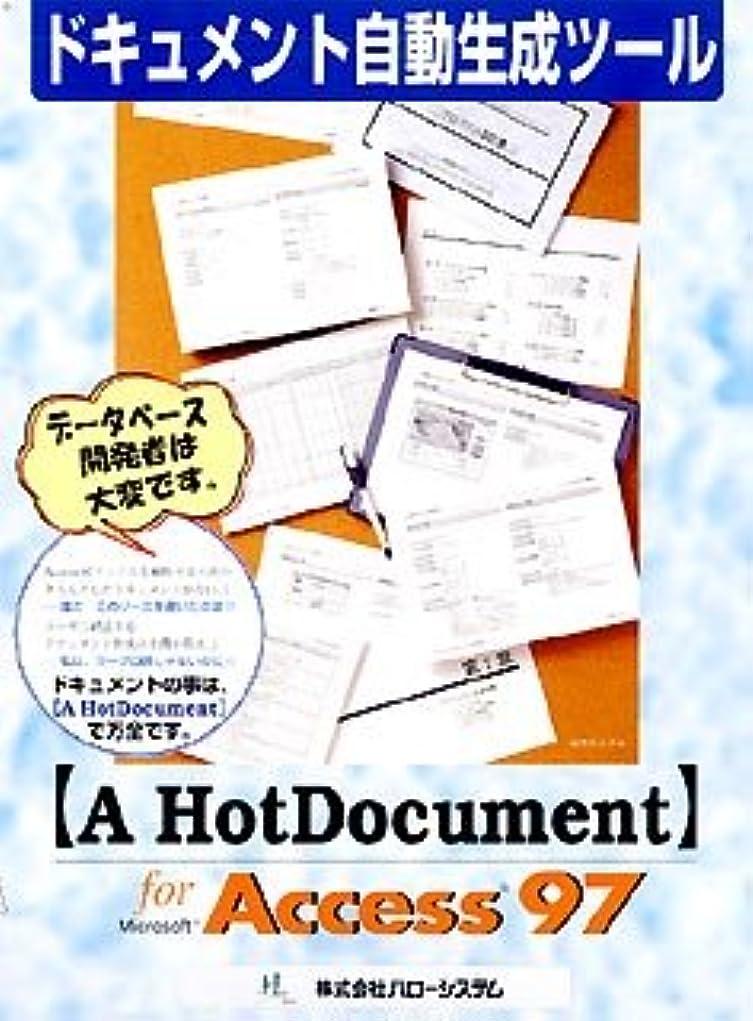 明日フィード災難ドキュメント自動生成ツール【A HotDocument】 Microsoft for Access 97