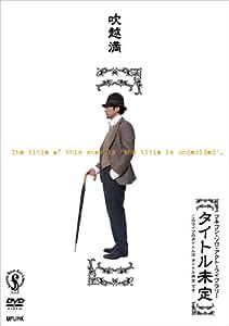 フキコシ・ソロ・アクト・ライブラリー吹越満【タイトル未定】~このライブのタイトルはタイトル未定です~ [DVD]