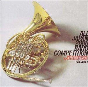 全日本吹奏楽2000 Vol.1 中学校編1