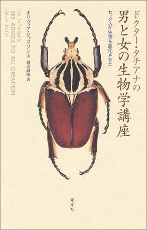 ドクター・タチアナの男と女の生物学講座の詳細を見る