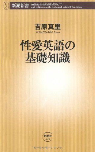 性愛英語の基礎知識 (新潮新書)の詳細を見る