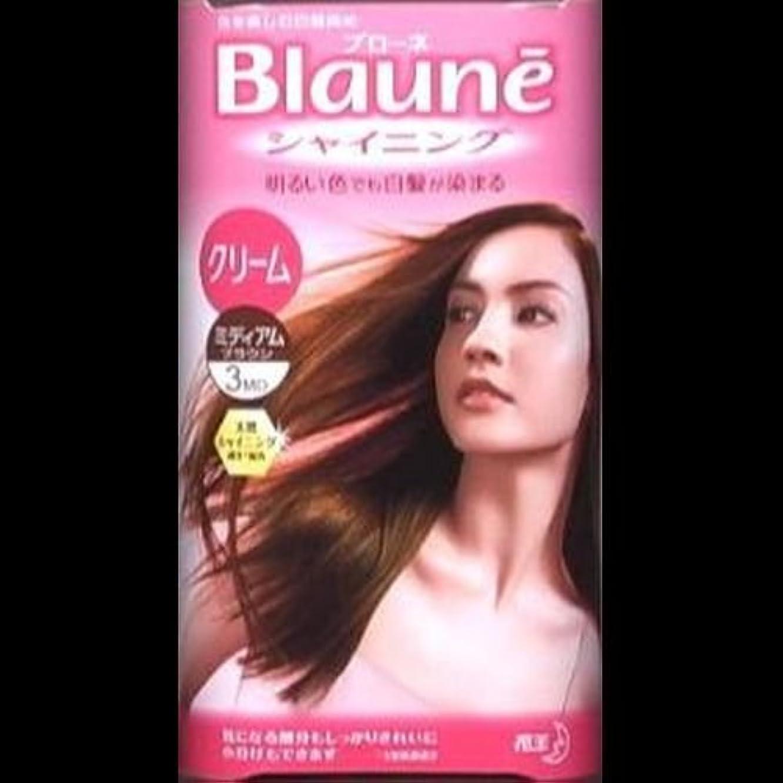 蒸発する酸化物復活【まとめ買い】ブローネシャイニングヘアカラークリーム 3MD ミディアムブラウン ×2セット