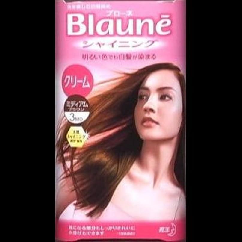 貫通一晩子【まとめ買い】ブローネシャイニングヘアカラークリーム 3MD ミディアムブラウン ×2セット