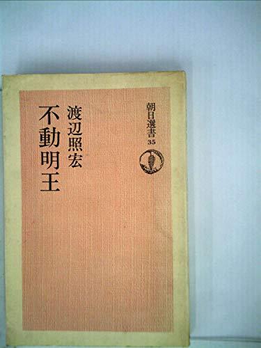 不動明王 (1975年) (朝日選書〈35〉)