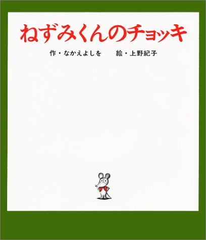 ねずみくんのチョッキ (ねずみくんの絵本 1)の詳細を見る