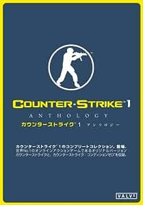 カウンターストライク 1 アンソロジー