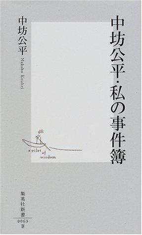 中坊公平・私の事件簿 (集英社新書)の詳細を見る