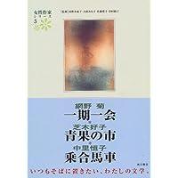 網野菊・芝木好子・中里恒子 (女性作家シリーズ5)