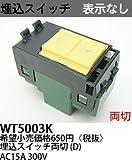 パナソニック(Panasonic) コスモシリーズワイド21 埋込スイッチD 両切 WT5003K
