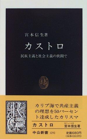 カストロ―民族主義と社会主義の狭間で (中公新書)の詳細を見る