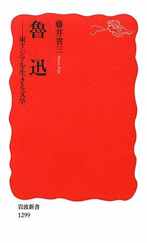 魯迅――東アジアを生きる文学 (岩波新書)の詳細を見る
