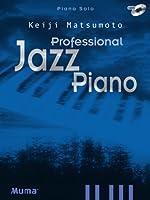 ピアノソロ 「プロフェッショナル・ジャズ・ピアノ」 松本圭司 【CD付】