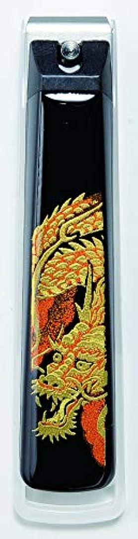 墓地然としたサイレン山家漆器店 蒔絵 爪切り 龍 紀州漆器 貝印 日本製
