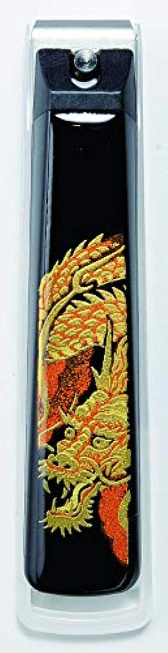 ポータブルソーシャルエスカレーター山家漆器店 蒔絵 爪切り 龍 紀州漆器 貝印 日本製