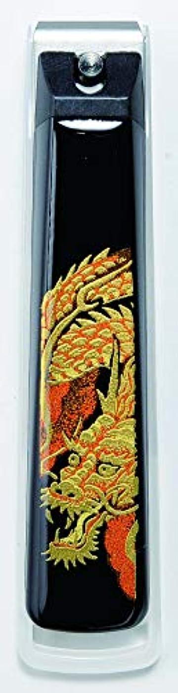 同性愛者真空皮山家漆器店 蒔絵 爪切り 龍 紀州漆器 貝印 日本製