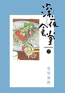 深夜食堂 第01-17巻 [Shinya Shokudou vol 01-17]