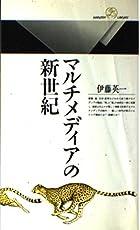マルチメディアの新世紀 (丸善ライブラリー)