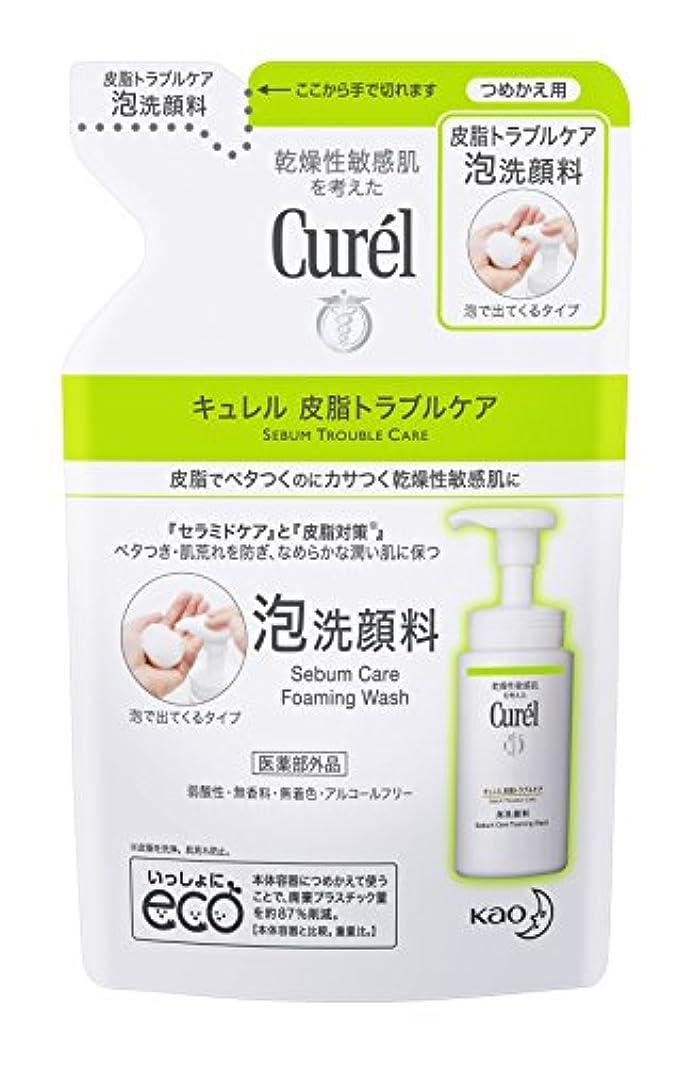 発行する率直な実用的キュレル 皮脂トラブルケア泡洗顔料 つめかえ用 130ml