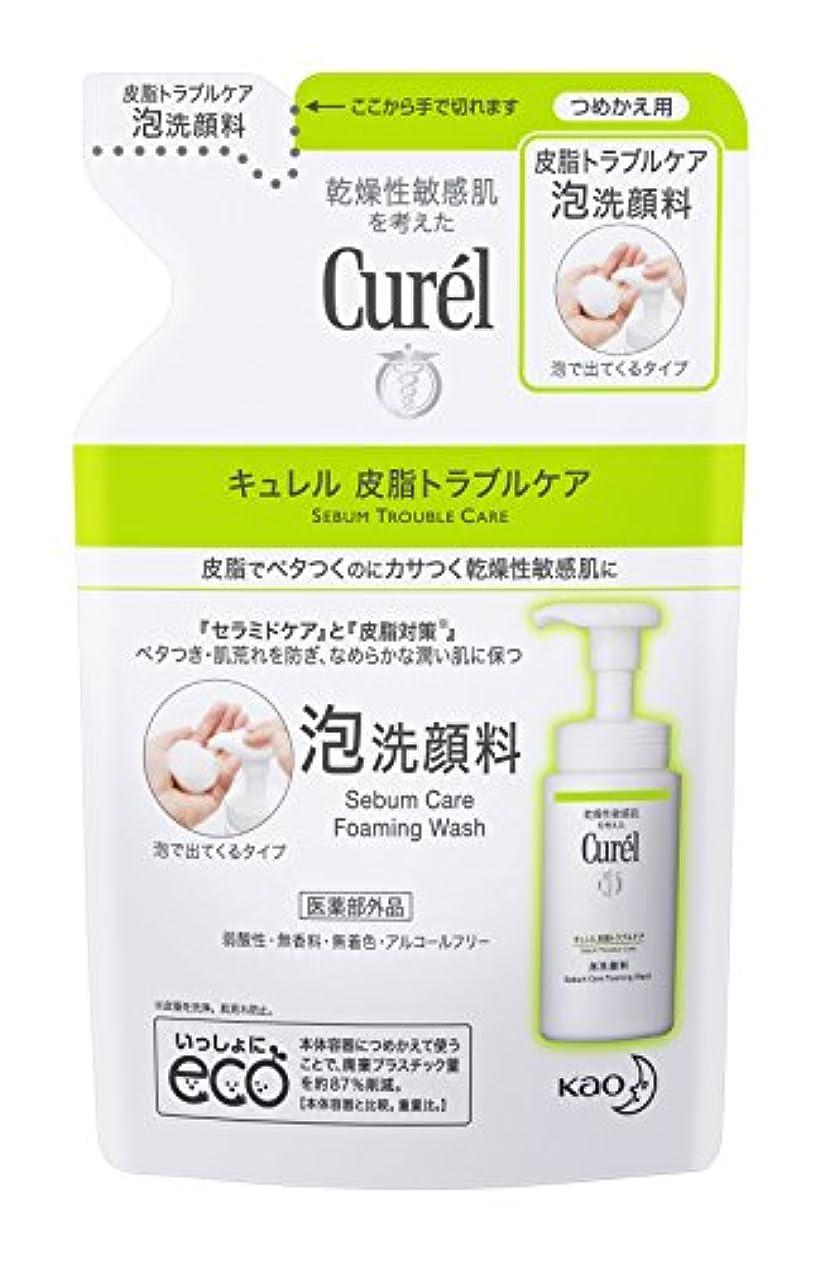 バッテリー摘むドラゴンキュレル 皮脂トラブルケア泡洗顔料 つめかえ用 130ml