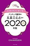 ゲッターズ飯田の五星三心占い 2020年版 金/銀のカメレオン座