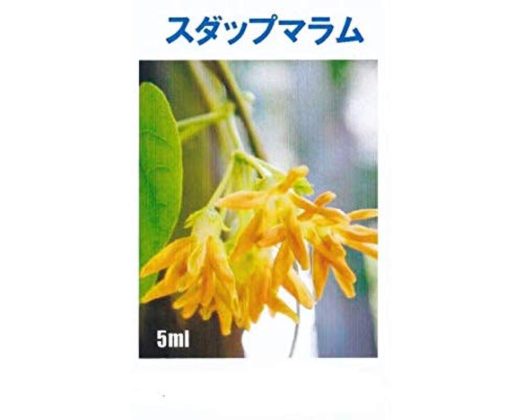 エゴマニア名前を作る綺麗なアロマオイル スダップマラム(夜来香)5ml エッセンシャルオイル 100%天然成分