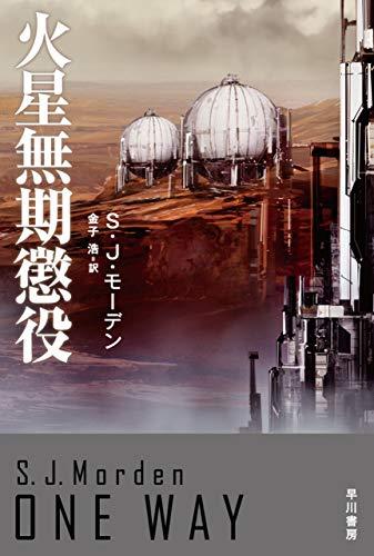 火星無期懲役 (ハヤカワ文庫SF)