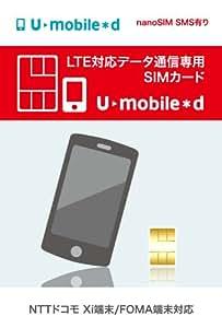 ユーネクスト U-mobile SIMパッケージ(SMS) ナノSIM