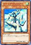 遊戯王カード 【ソニック・ウォリアー】【ウルトラ】TF06-JP001-UR